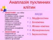 Анаплазія пухлинних клітин АНАПЛАЗІЯ – це стійка дедиференціація пухлинних кл...