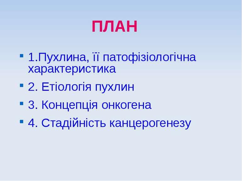 1.Пухлина, її патофізіологічна характеристика 2. Етіологія пухлин 3. Концепці...