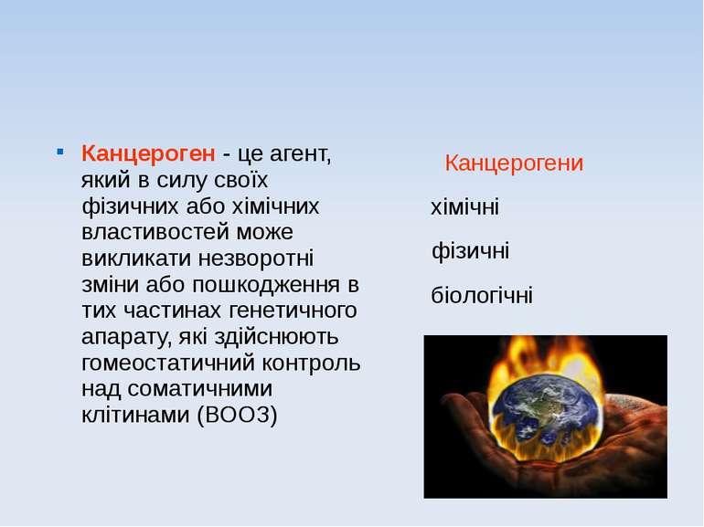 Канцероген - це агент, який в силу своїх фізичних або хімічних властивостей м...