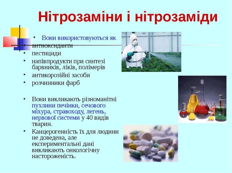 Нітрозаміни і нітрозаміди Вони використовуються як антиоксиданти пестициди на...