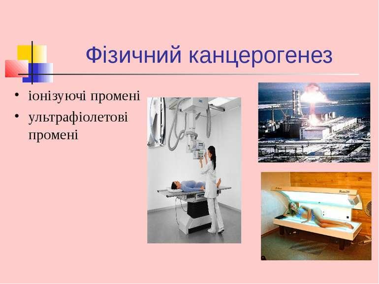 Фізичний канцерогенез іонізуючі промені ультрафіолетові промені