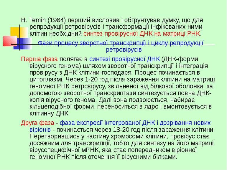 H. Temin (1964) перший висловив і обгрунтував думку, що для репродукції ретро...