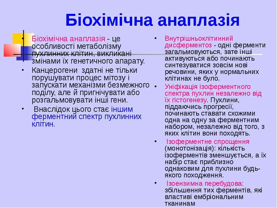 Біохімічна анаплазія Біохімічна анаплазія - це особливості метаболізму пухлин...