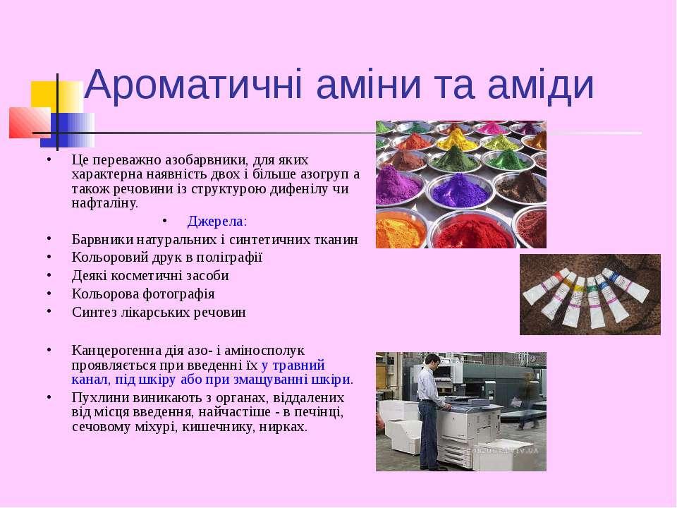 Ароматичні аміни та аміди Це переважно азобарвники, для яких характерна наявн...