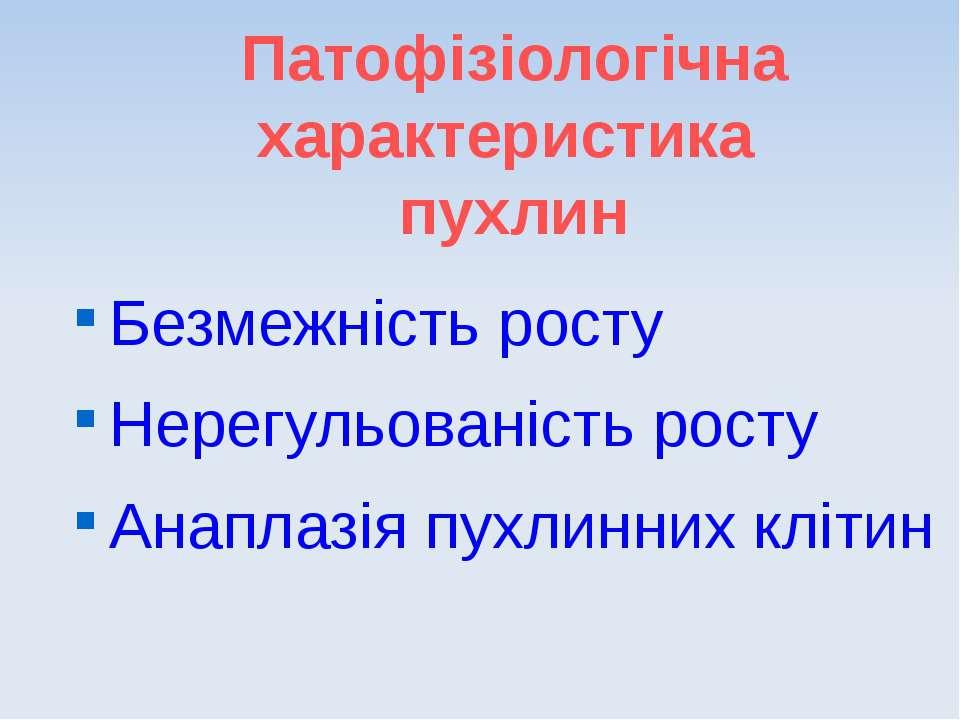 Патофізіологічна характеристика пухлин Безмежність росту Нерегульованість рос...