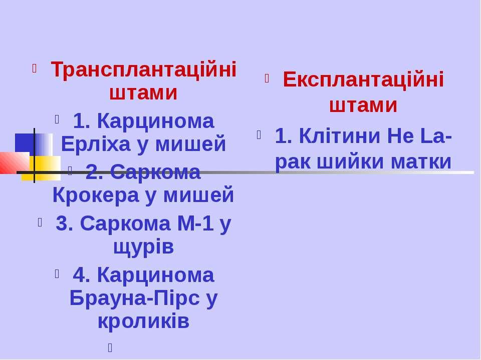 Трансплантаційні штами 1. Карцинома Ерліха у мишей 2. Саркома Крокера у мишей...