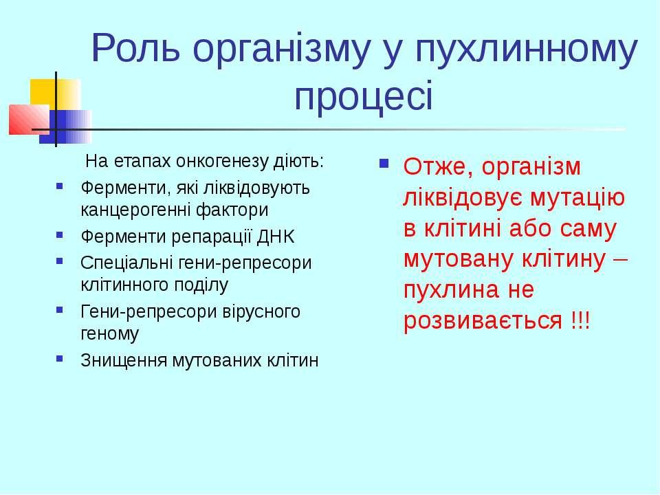 Роль організму у пухлинному процесі На етапах онкогенезу діють: Ферменти, які...