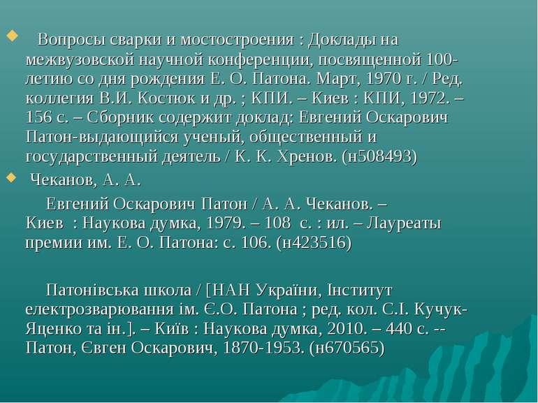 Вопросы сварки и мостостроения :Доклады на межвузовской научной конференци...