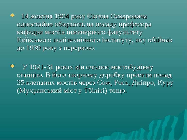 14 жовтня 1904 року Євгена Оскаровича одностайно обирають на посаду професора...