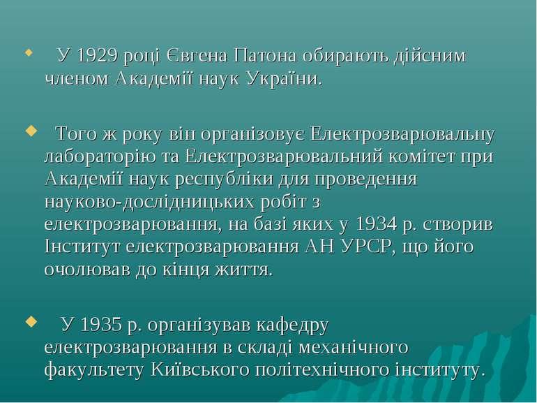 У 1929 році Євгена Патона обирають дійсним членом Академії наук України. Того...