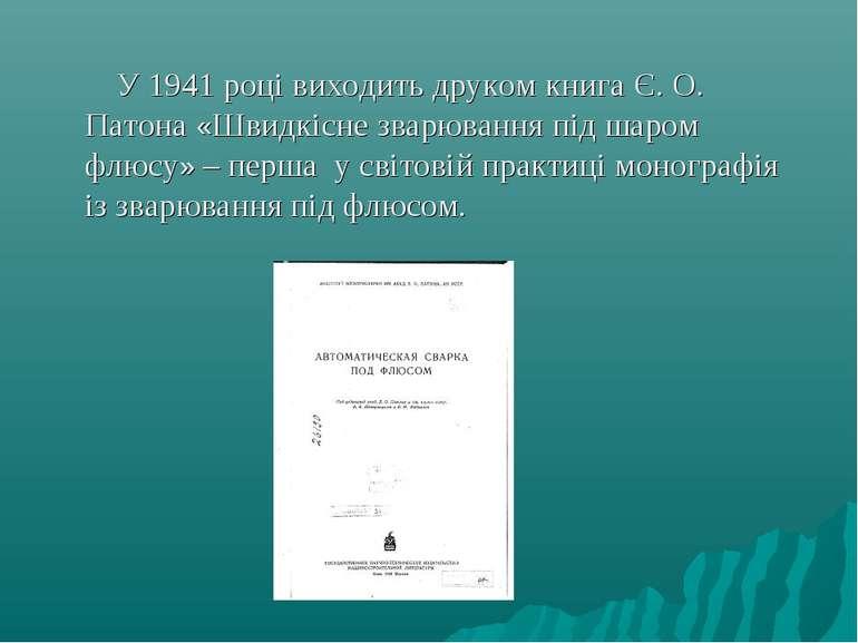 У 1941 році виходить друком книга Є. О. Патона «Швидкісне зварювання під шаро...