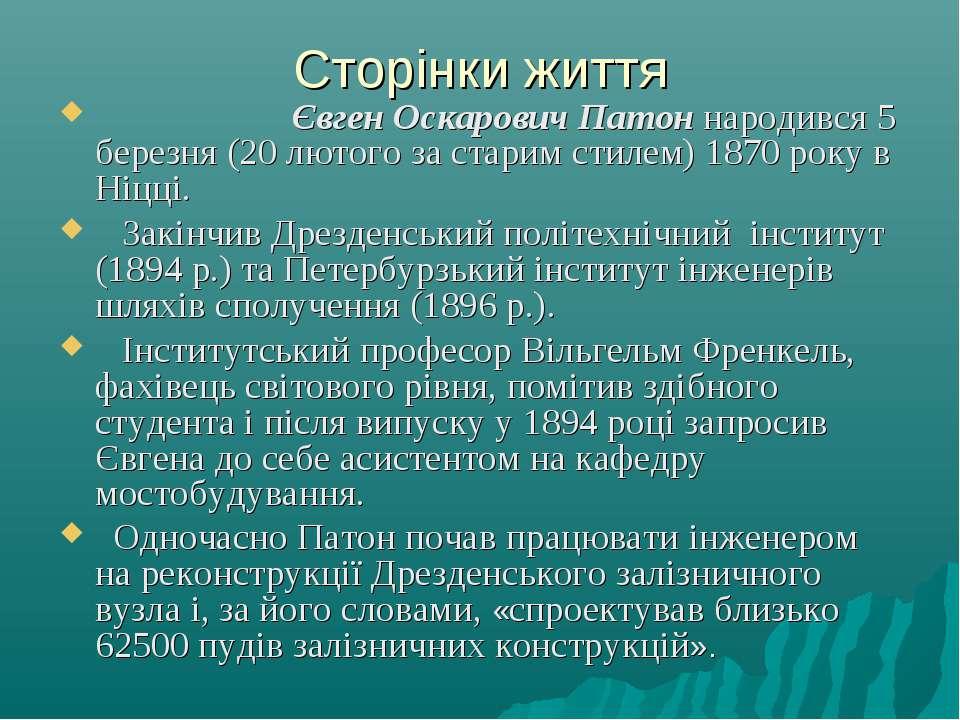 Сторінки життя Євген Оскарович Патон народився 5 березня (20 лютого за старим...