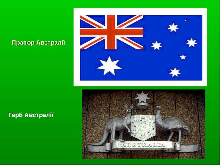 Прапор Австралії Герб Австралії