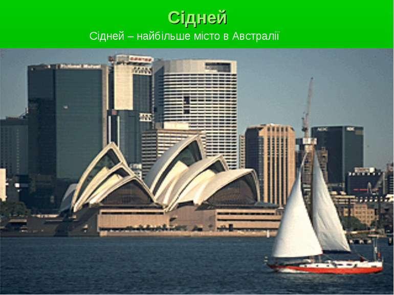 Сідней Сідней – найбільше місто в Австралії