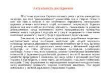 Актуальність дослідження Політична практика України останніх років з усією оч...