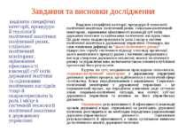 Завдання та висновки дослідження виділити специфічні категорії, процедури й т...