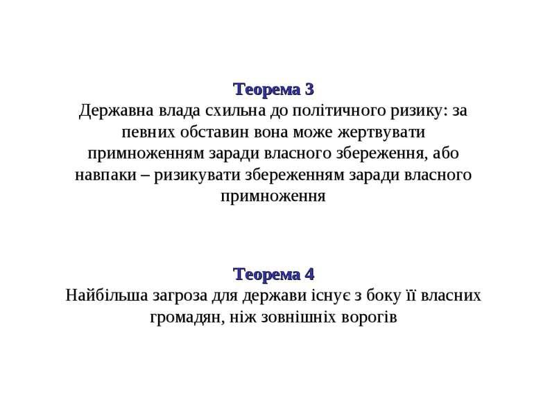 Теорема 3 Державна влада схильна до політичного ризику: за певних обставин во...