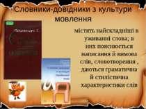 Словники-довідники з культури мовлення містять найскладніші в уживанні слова;...