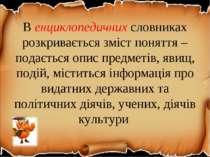 В енциклопедичних словниках розкривається зміст поняття – подається опис пред...