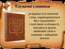 Тлумачні словники розкривається значення слова, характеризуються його грамати...