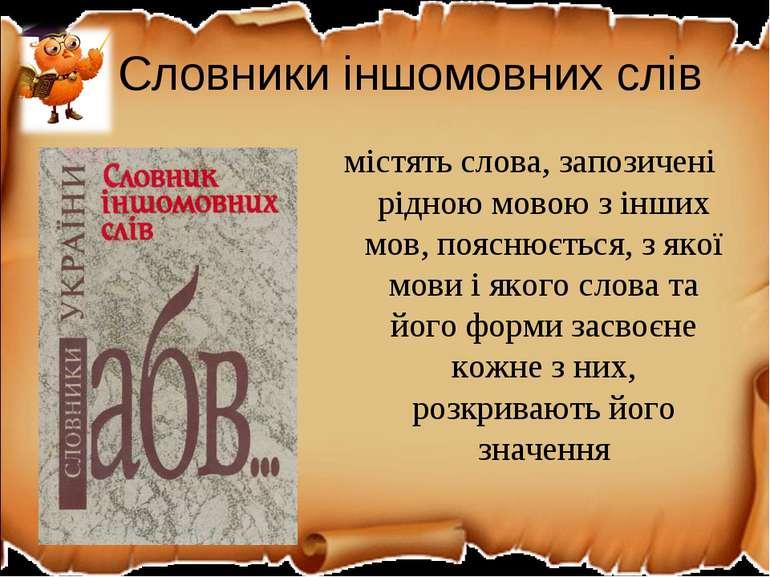 Словники іншомовних слів містять слова, запозичені рідною мовою з інших мов, ...