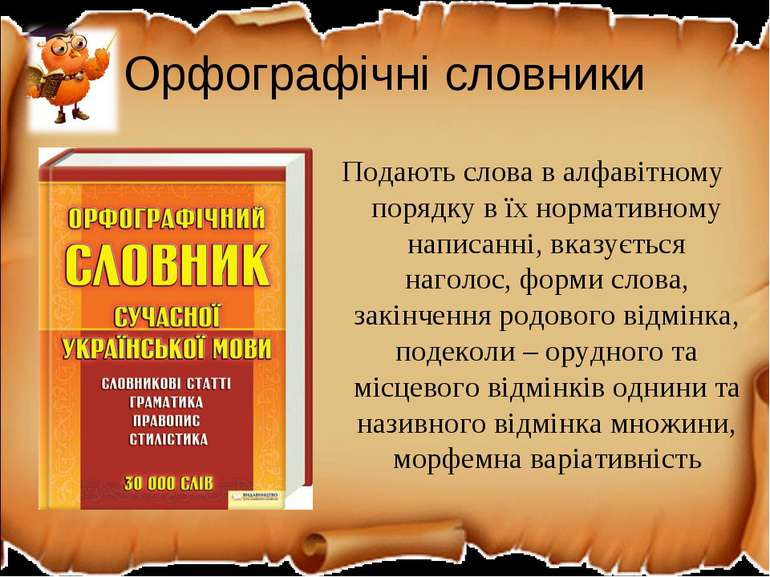 Орфографічні словники Подають слова в алфавітному порядку в їх нормативному н...