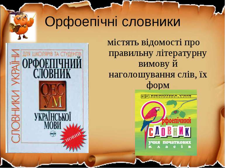 Орфоепічні словники містять відомості про правильну літературну вимову й наго...