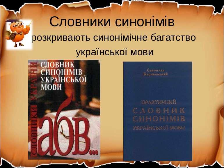 Словники синонімів розкривають синонімічне багатство української мови
