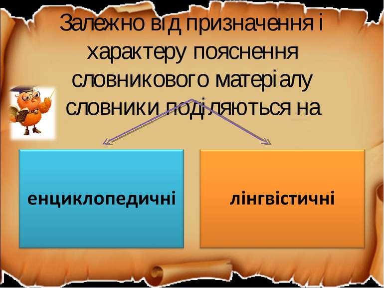 Залежно від призначення і характеру пояснення словникового матеріалу словники...