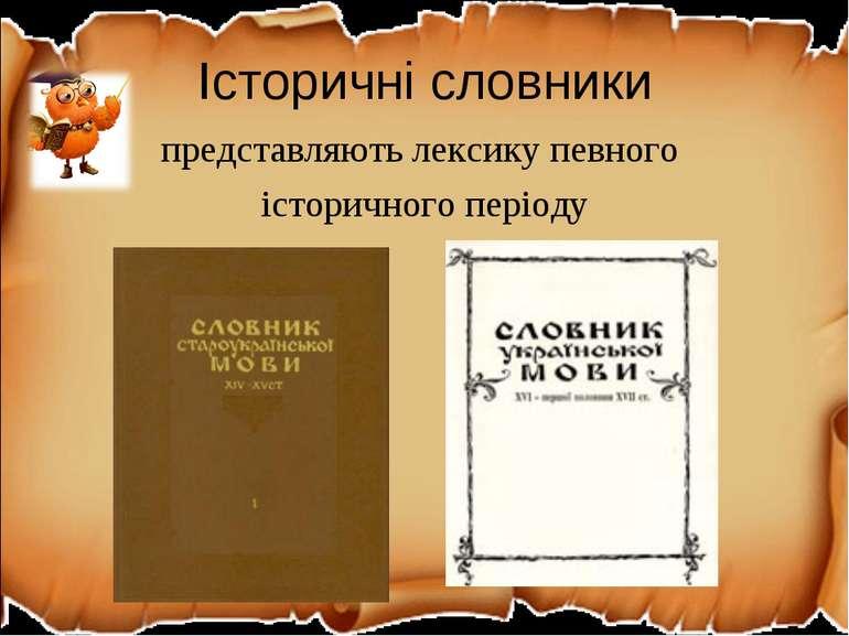 Історичні словники представляють лексику певного історичного періоду