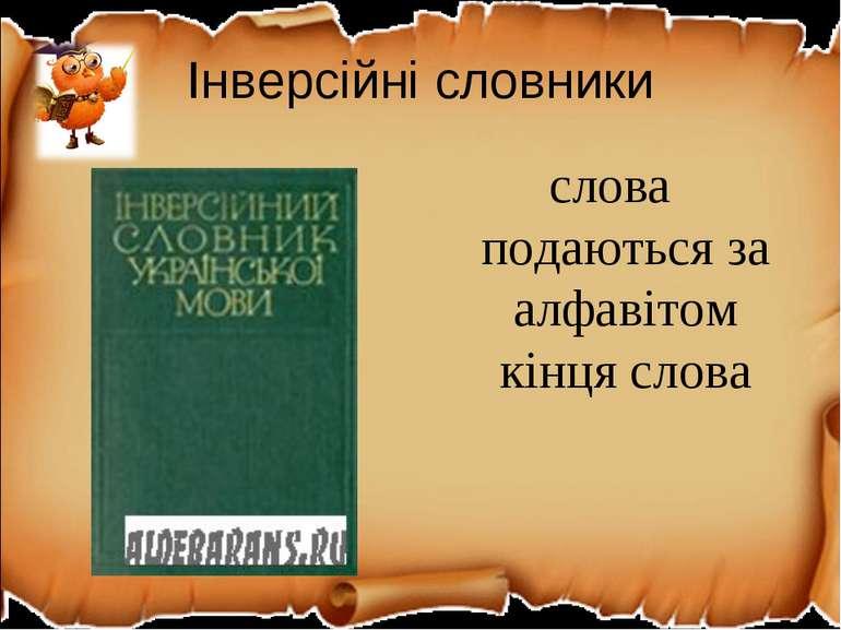 Інверсійні словники слова подаються за алфавітом кінця слова