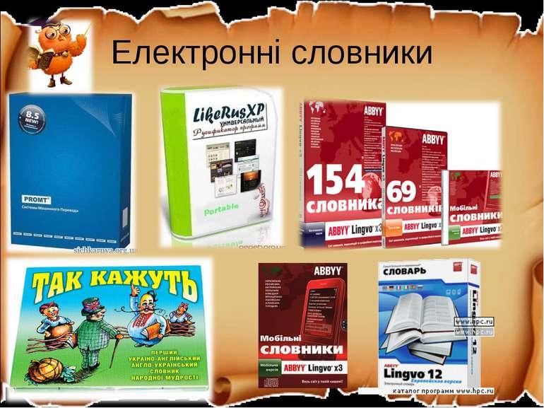 Електронні словники
