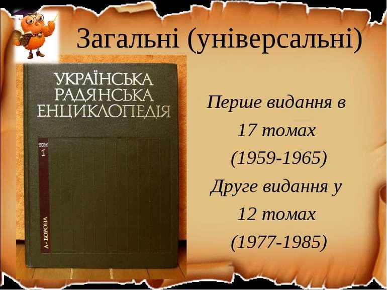 Загальні (універсальні) Перше видання в 17 томах (1959-1965) Друге видання у ...