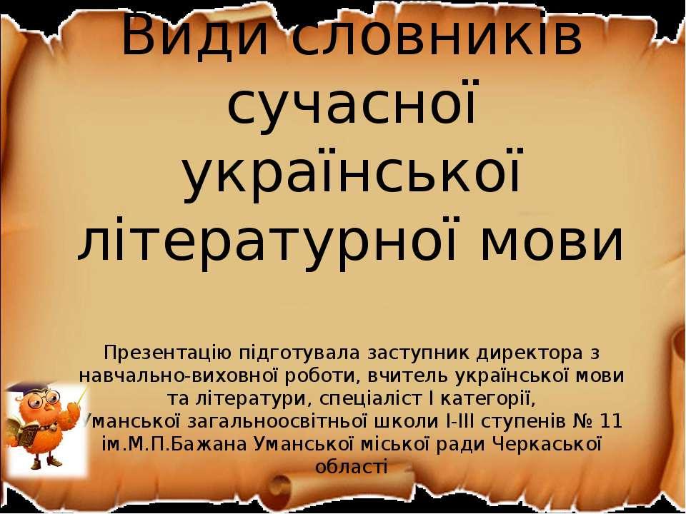 Види словників сучасної української літературної мови Презентацію підготувала...