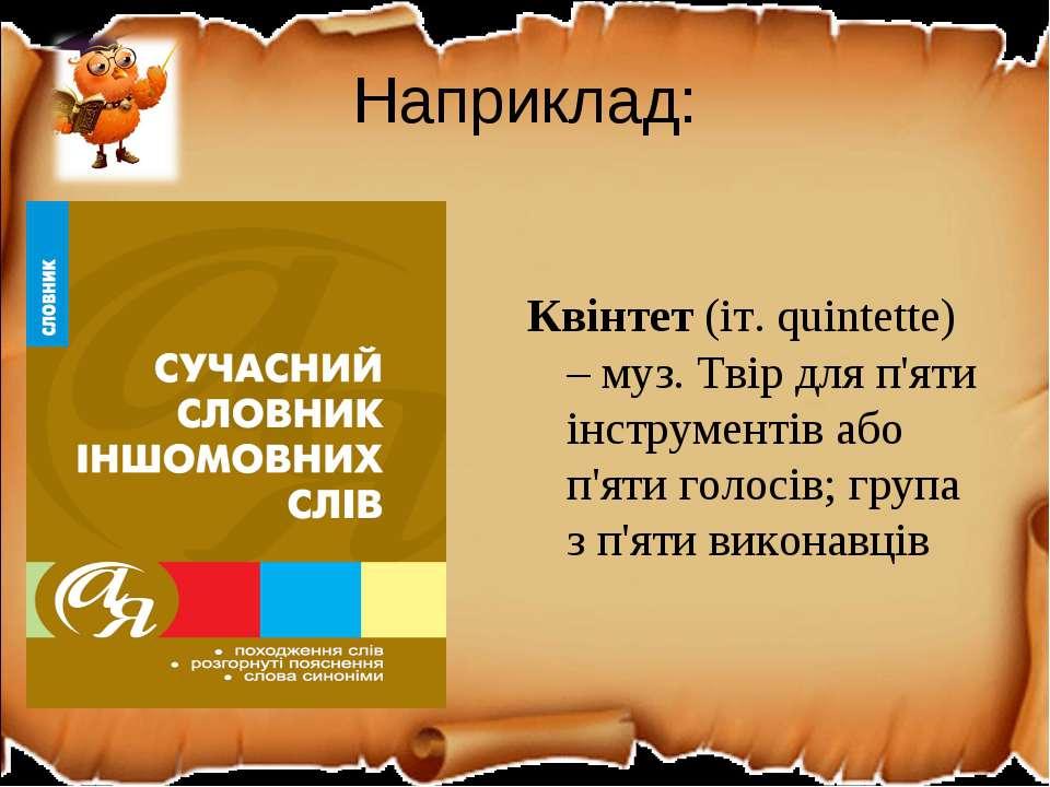 Наприклад: Квінтет (іт. quintette) – муз. Твір для п'яти інструментів або п'я...
