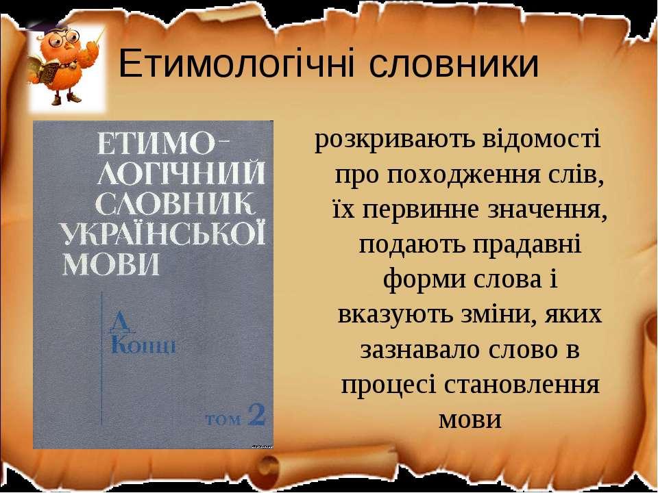 Етимологічні словники розкривають відомості про походження слів, їх первинне ...