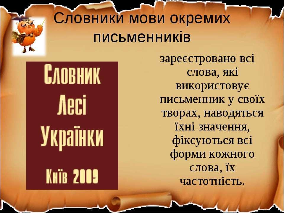 Словники мови окремих письменників зареєстровано всі слова, які використовує ...