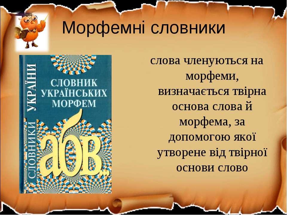 Морфемні словники слова членуються на морфеми, визначається твірна основа сло...