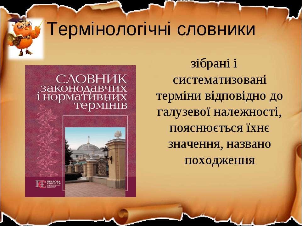 Термінологічні словники зібрані і систематизовані терміни відповідно до галуз...