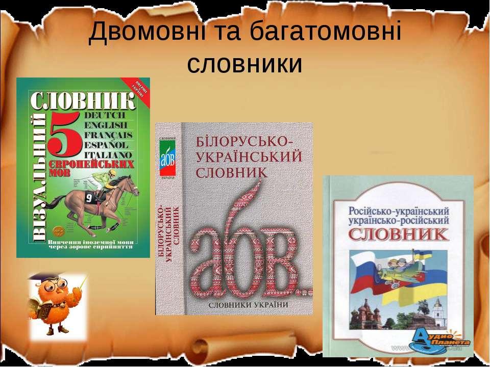 Двомовні та багатомовні словники