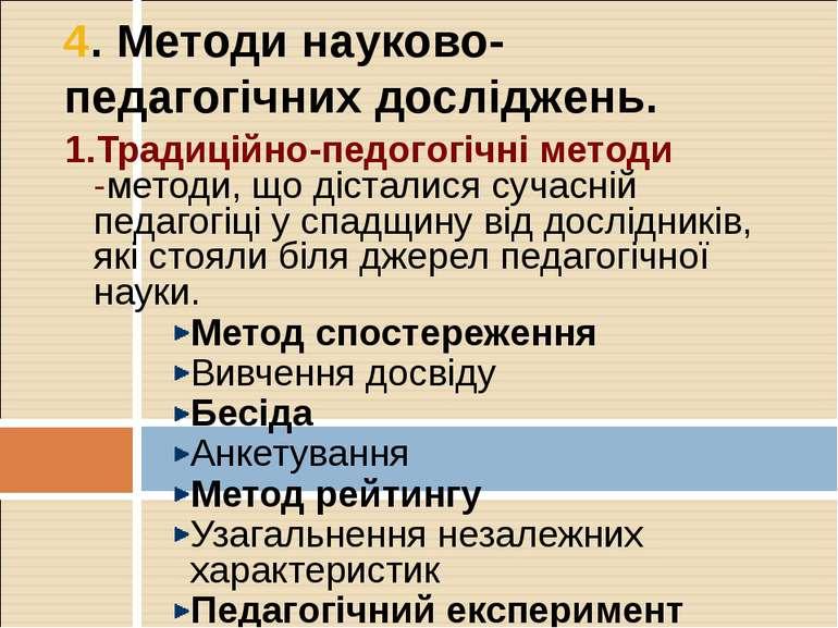 4. Методи науково-педагогічних досліджень. 1.Традиційно-педогогічні методи -м...