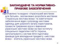 * ЗАКОНОДАВЧЕ ТА НОРМАТИВНО-ПРАВОВЕ ЗАБЕЗПЕЧЕННЯ підготовлено та видано «Укра...