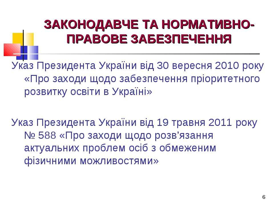 * ЗАКОНОДАВЧЕ ТА НОРМАТИВНО-ПРАВОВЕ ЗАБЕЗПЕЧЕННЯ Указ Президента України від ...