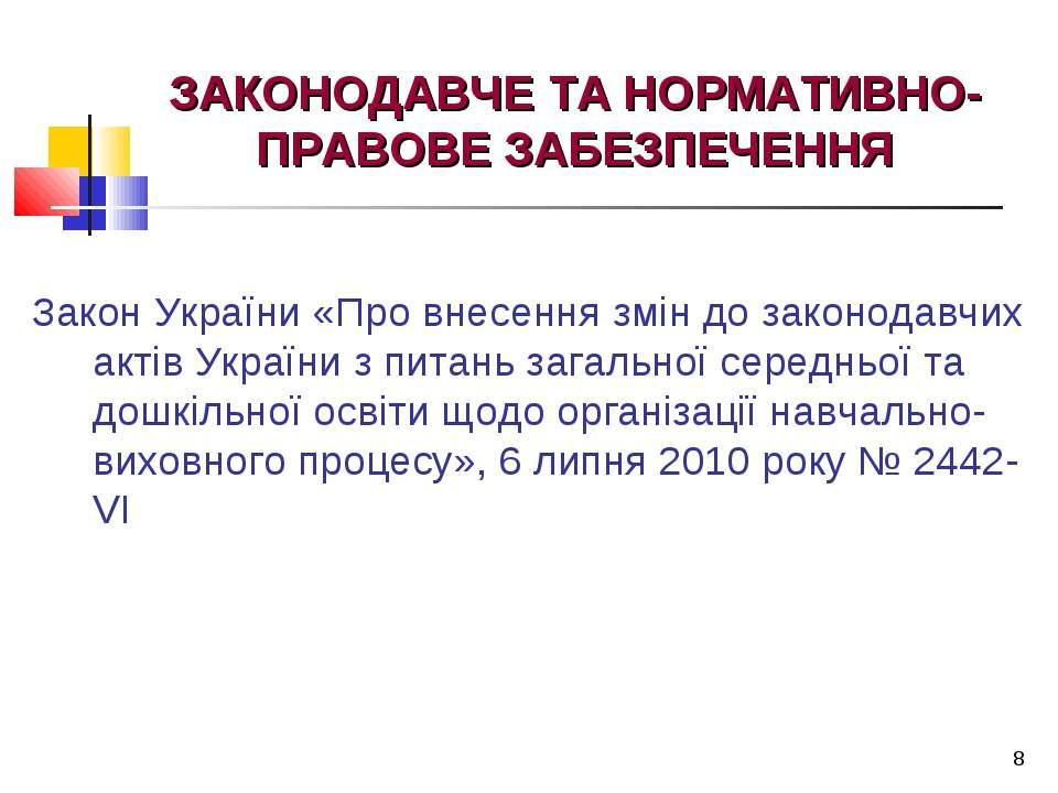 * ЗАКОНОДАВЧЕ ТА НОРМАТИВНО-ПРАВОВЕ ЗАБЕЗПЕЧЕННЯ Закон України «Про внесення ...