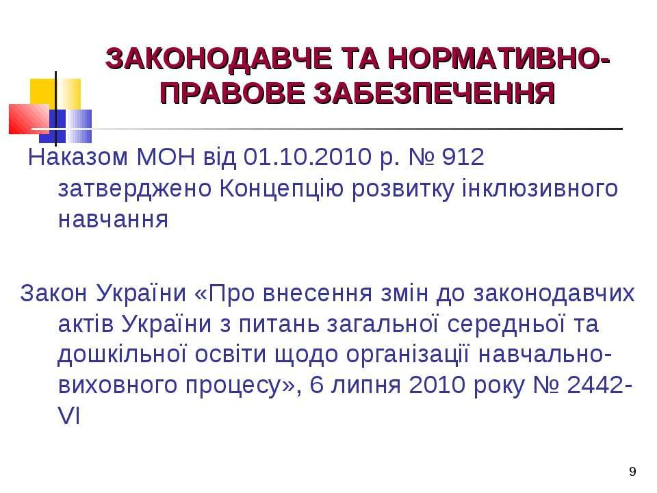 * ЗАКОНОДАВЧЕ ТА НОРМАТИВНО-ПРАВОВЕ ЗАБЕЗПЕЧЕННЯ Наказом МОН від 01.10.2010 р...