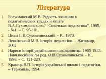 Література Богуславский М.В. Радость познания в педагогических трудах и опыте...