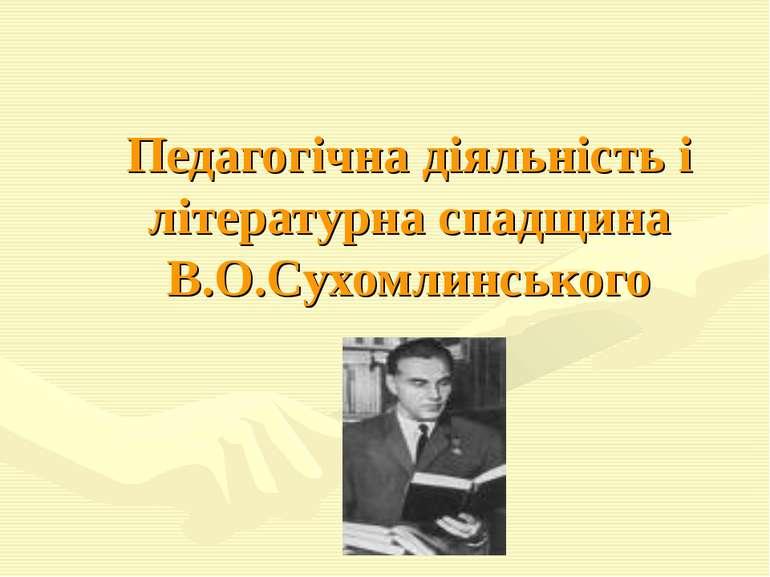 Педагогічна діяльність і літературна спадщина В.О.Сухомлинського
