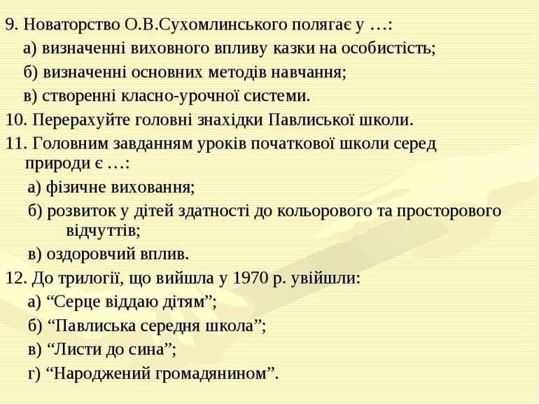 9. Новаторство О.В.Сухомлинського полягає у …: а) визначенні виховного впливу...