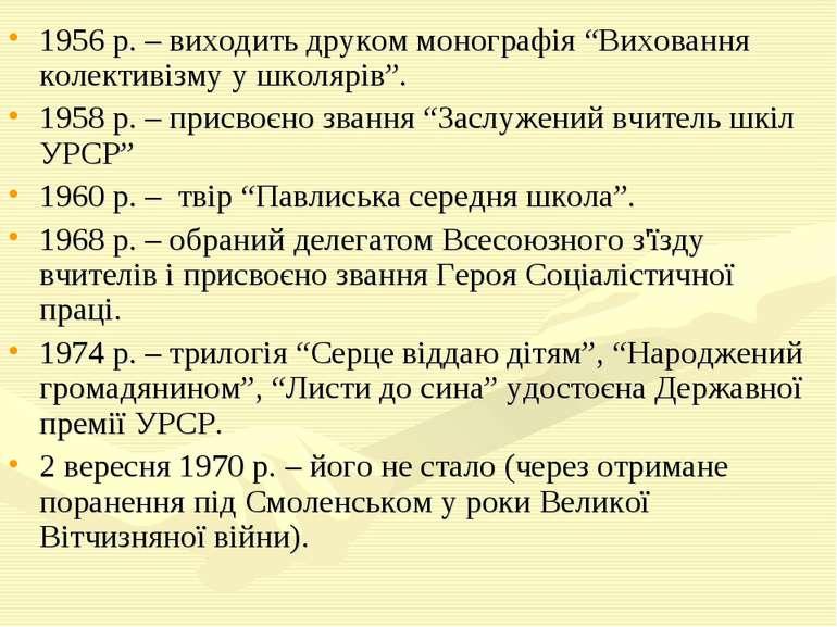 """1956 р. – виходить друком монографія """"Виховання колективізму у школярів"""". 195..."""