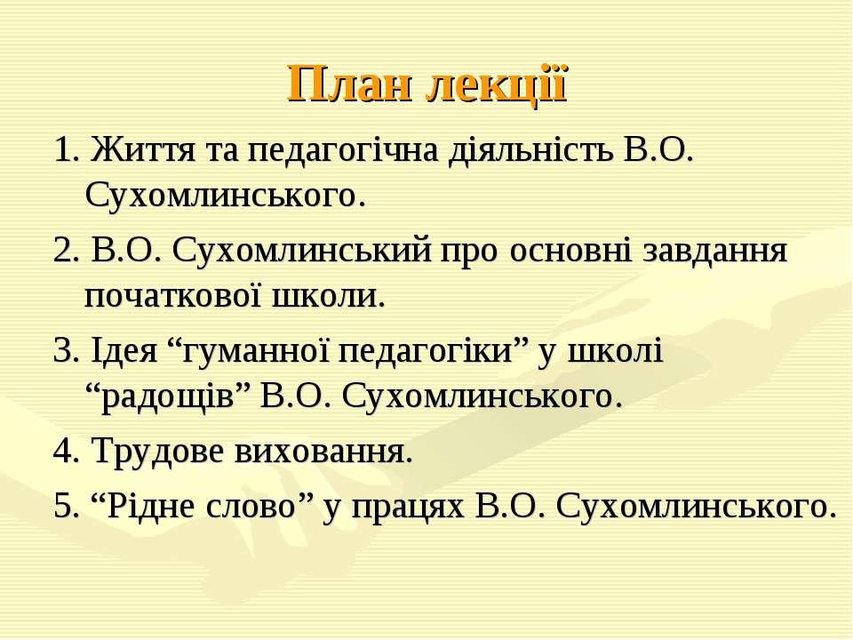 План лекції 1. Життя та педагогічна діяльність В.О. Сухомлинського. 2. В.О. С...